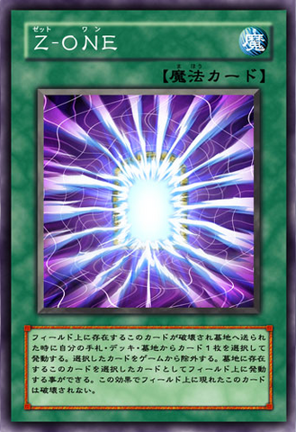 File:ZONE-JP-Anime-5D.png
