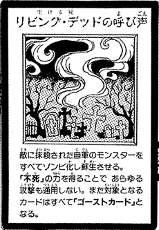 File:CalloftheHaunted-JP-Manga-DM.png