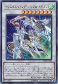 CrystalWingSynchroDragon-RC02-JP-UR