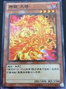 DivineDragonApocralyph-SD25-TC-C