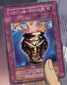 DragonCaptureJar-JP-Anime-DM
