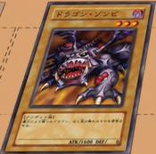 DragonZombie-JP-Anime-GX