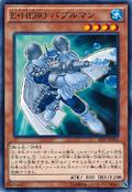ElementalHEROBubbleman-SD27-JP-C