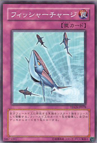 File:FishDepthCharge-TDGS-JP-C.png