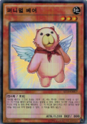 FluffalBear-AE10-KR-SR-UE