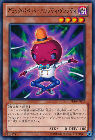 File:GimmickPuppetHumptyDumpty-PP16-JP-C.png