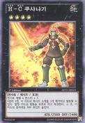HeroicChampionKusanagi-ABYR-KR-SR-1E