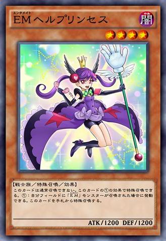 File:PerformapalHelpprincess-JP-Anime-AV.png