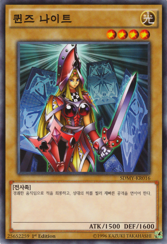 File:QueensKnight-SDMY-KR-C-1E.png