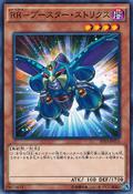 RaidraptorBoosterStrix-SHVI-JP-C