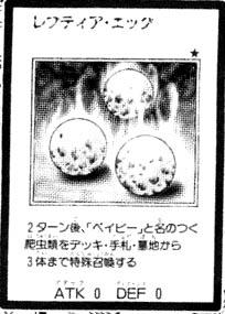 File:ReptiaEgg-JP-Manga-GX.jpg