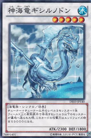 File:SeaDragonLordGishilnodon-DE03-JP-C.png