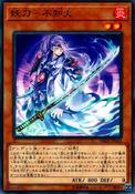 ShiranuiSpectralsword-DBHS-JP-C