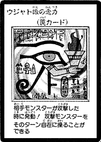 File:WilloftheWadjet-JP-Manga-DM.png