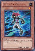 AttackGainer-STBL-JP-C