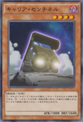 File:CarrierSentinel-JP-Anime-AV-2.png