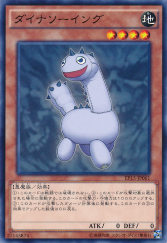 File:DinoSewing-EP15-JP-C.png