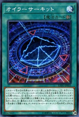 EulersCircuit-EXFO-JP-C