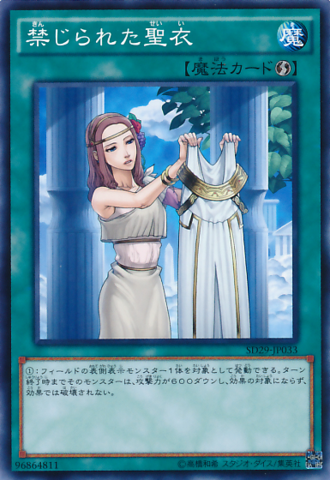 File:ForbiddenDress-SD29-JP-C.png