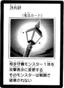 InsectLuringLight-JP-Manga-5D