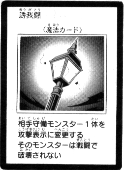 File:InsectLuringLight-JP-Manga-5D.png
