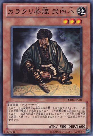 File:KarakuriStrategistmdl248Nishipachi-STBL-JP-C.jpg