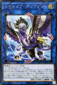 KnightmareGryphon-FLOD-JP-ScR