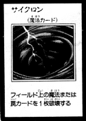 MysticalSpaceTyphoon-JP-Manga-GX