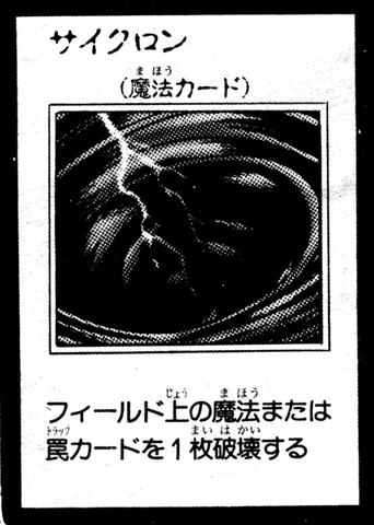 File:MysticalSpaceTyphoon-JP-Manga-GX.png