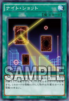 File:NightBeam-SD28-JP-OP.png
