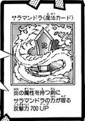 Salamandra-JP-Manga-DM