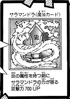 File:Salamandra-JP-Manga-DM.png