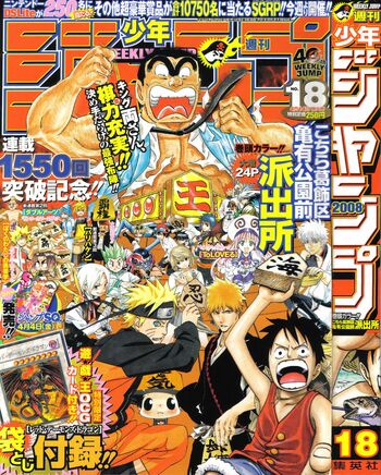 <i>Weekly Shōnen Jump</i> 2008, Issue 18