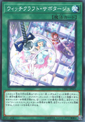 WitchcrafterHoliday-DBIC-JP-C