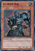 XSaberAxel-HA01-KR-SR-1E