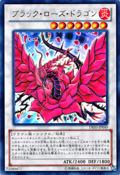 BlackRoseDragon-DE03-JP-UR