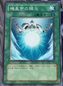 BoonoftheMeklordEmperor-JP-Anime-5D