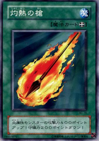 File:BurningSpear-BC-JP-C.png
