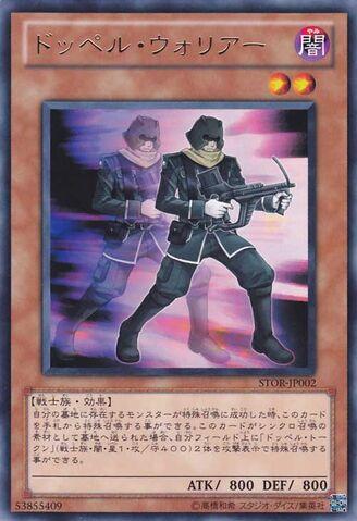 File:Doppelwarrior-STOR-JP-R.jpg