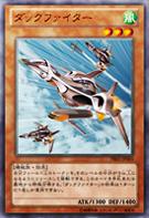 File:DuckFighter-PR03-JP-OP.png