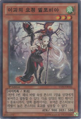 File:GhostFairyElfobia-EXP6-KR-SR-1E.png