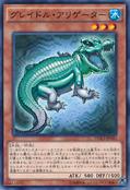 GraydleAlligator-DOCS-JP-C