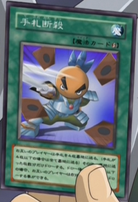 HandDestruction-JP-Anime-GX