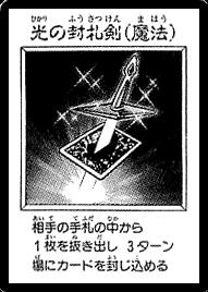 LightforceSword-JP-Manga-DM