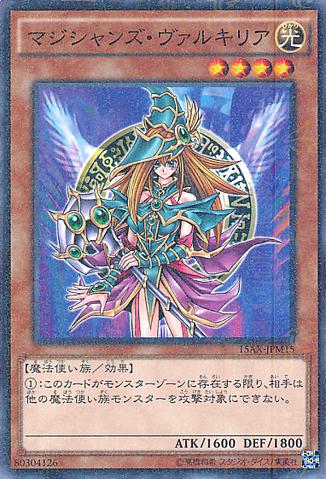 File:MagiciansValkyria-15AX-JP-MLR.png