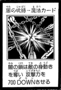 ShadowSpell-JP-Manga-DM