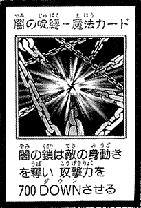 File:ShadowSpell-JP-Manga-DM.png