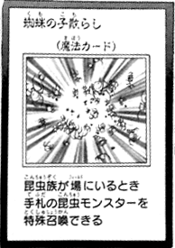 File:SpiderHatching-JP-Manga-ZX.png