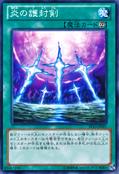 SwordsofBurningLight-ST13-JP-C