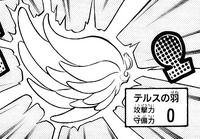 TellusWing-JP-Manga-R-NC